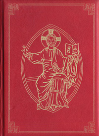 The NEW Roman Missal, Regal Edition