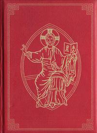 The NEW Roman Missal, Regal Edition